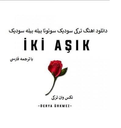دانلود اهنگ ترکی سودیک سونونا بیله بیله سودیک