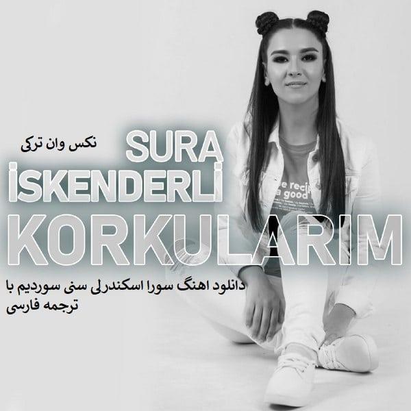 دانلود اهنگ سورا اسکندرلی سنی سوردیم با ترجمه