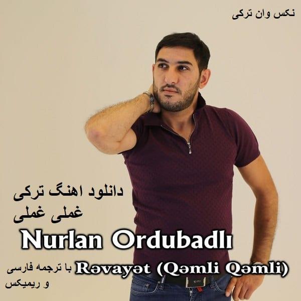 دانلود اهنگ ترکی غملی غملی