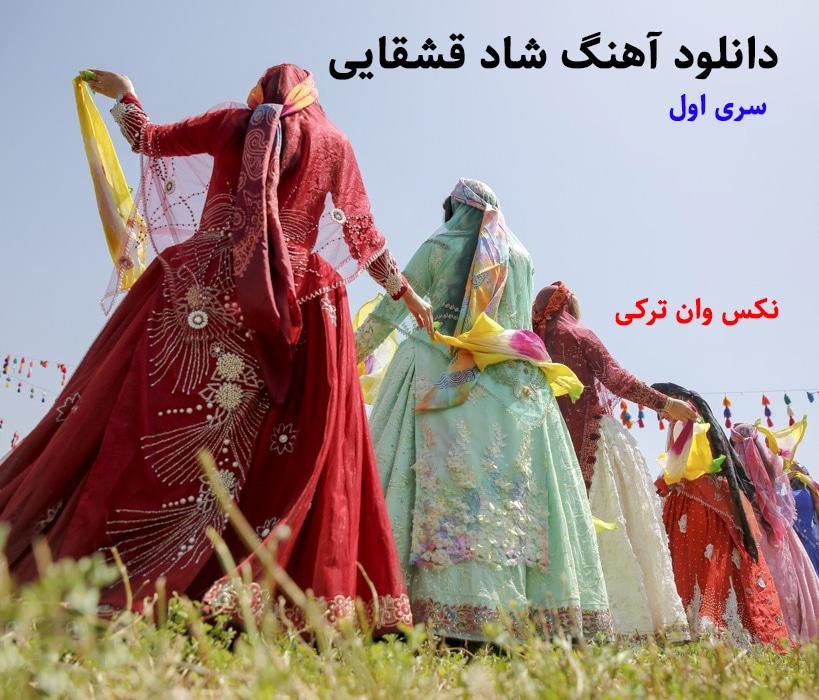 اهنگ شاد قشقایی
